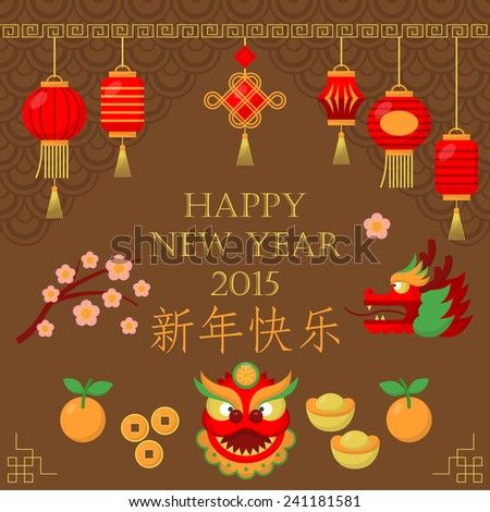 """Chinese New Year template with flat icons and elements for design. Text in chinese translation: """"Happy New Year"""" - stock vector"""