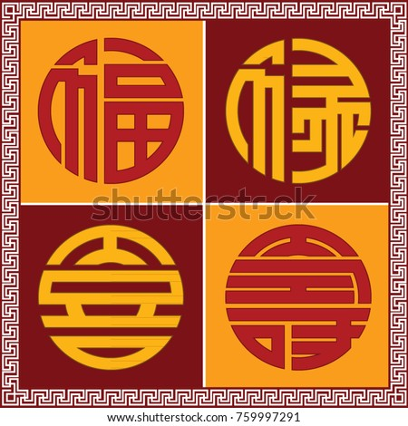 Chinese New Year Text Vector Symbols Stock Vector 2018 759997291