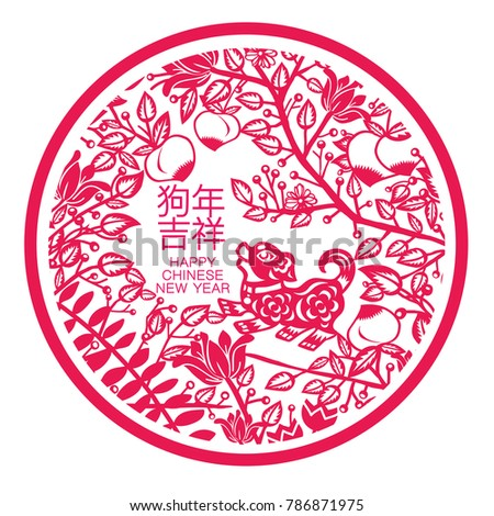 Chinese new year. 2018 the year of the Dog./ greeting card. Dog of Illustration. Translation of chinese character is Auspicious Year of the dog.