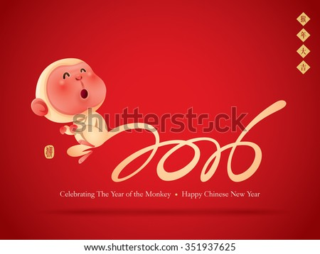 Chinese New Year 2016. The year of the monkey. Translation of Stamp: Monkey. An auspicious year of the monkey. - stock vector