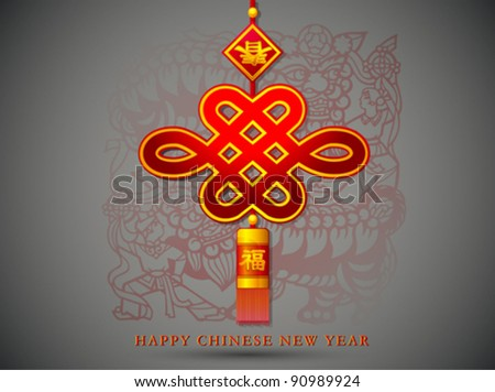 Chinese New Year Traditional Knot - stock vector