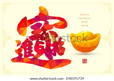 "Chinese New Year traditional symbols: Money and treasures will be plentiful.  greeting card design  with low poly style. Chinese character ""Fu"" meant  is happiness. - stock vector"