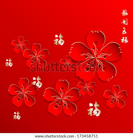 "Chinese New Year.Translation of Chinese Calligraphy ""Mei Kai Wu Fu"" means Plum Blossom has five petals, it symbolizes: Delight, Happiness, Longevity, Smoothes and Peace. ""Fu"" means good fortune. - stock vector"