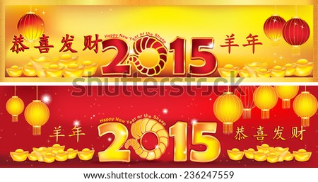 Chinese New Year web banner set. Text meaning: Happy New Year; Year of the Goat / Sheep. Contains specific elements: lantern papers, oriental gold nuggets and colors for Spring Festival: red + yellow - stock vector