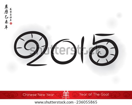 Chinese New Year. Year of the Goat 2015. - stock vector