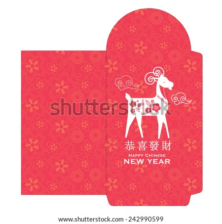 chinese new year year of the goat/ram/sheep red packet template vector/illustration with chinese character that reads wishing you prosperity - stock vector