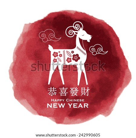 chinese new year year of the goat/ram/sheep watercolor template vector/illustration with chinese character that reads wishing you prosperity - stock vector