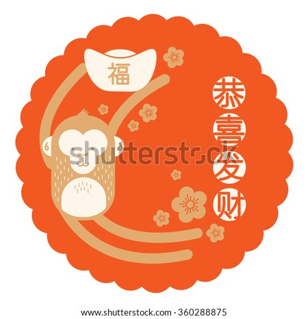 chinese new year year of the monkey emblem template vector/illustration with chinese character that reads wishing you prosperity and fortune - stock vector