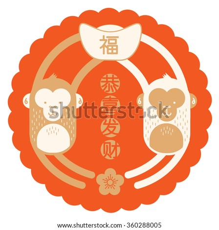 chinese new year year of the monkey emblem with chinese character that reads fortune and wishing you prosperity vector/illustration - stock vector