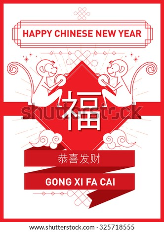 chinese new year year of the monkey greeting template vector/illustration with chinese words that mean fortune and wishing you prosperity - stock vector
