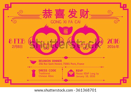 chinese new year year of the monkey greeting template with chinese character that reads wishing you prosperity and fortune and day, month, year vector/illustration - stock vector