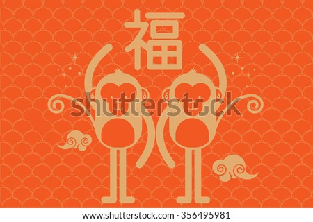chinese new year/ year of the monkey template vector/illustration with chinese character that reads fortune  - stock vector