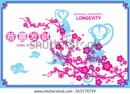 chinese new year year of the monkey template with monkey and cherry blossom vector/ illustration with chinese character that reads wishing you prosperity - stock vector