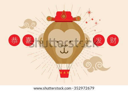 chinese new year year of the monkey vector/illustration with chinese character that means fortune and wishing you prosperity