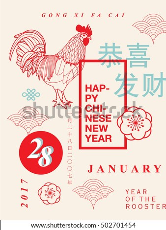 Chinese New Yearyear Rooster Greeting Card Stock Vector 502701454