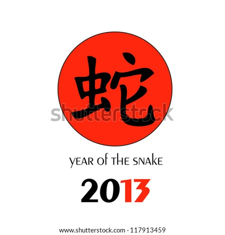 Chinese new year 2013 - Year of the snake, EPS 8