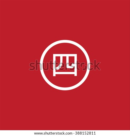 Chinese number four - stock vector