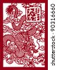 Chinese paper cut of dragon for Chinese New Year ( Spring Festival ) - stock photo