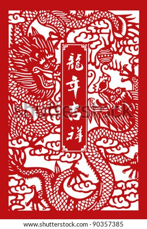 Chinese paper cut of dragon for Chinese New Year ( Spring Festival ) - stock vector
