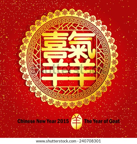 Chinese paper cut out goat as symbol of 2015 mean Goat Zodiac / Translation: A festive with joy and happiness  - stock vector
