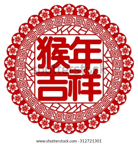 chinese wedding cake cutting meaning give thanks american label stock vector 349521539 12663