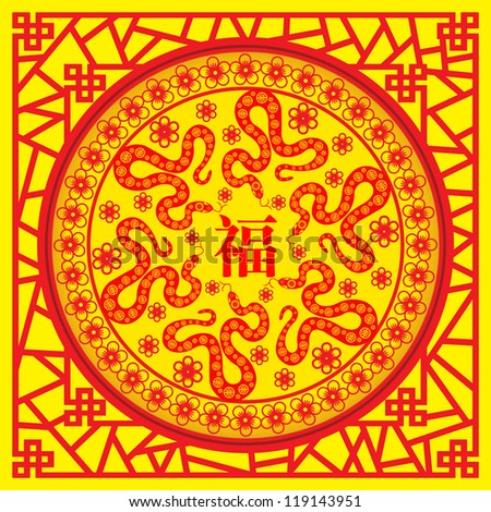 """Chinese paper cut out snake as symbol of 2013 / Snake year 2013. Chinese zodiac symbol (  a wording is  """"good fortune""""  ) - stock vector"""