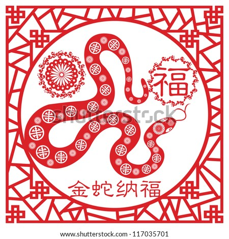 Chinese paper cut out snake as symbol of 2013 / Snake year 2013. Chinese zodiac symbol.  (4 Wording Means JIN SHE NA FU  Auspicious Year of Gold Snake) - stock vector