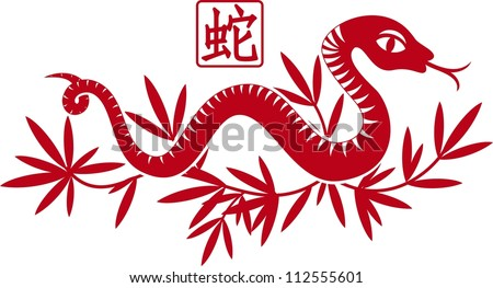 Set Chinese Styled Snakes Symbol Year Stock Vector 112007105 ...