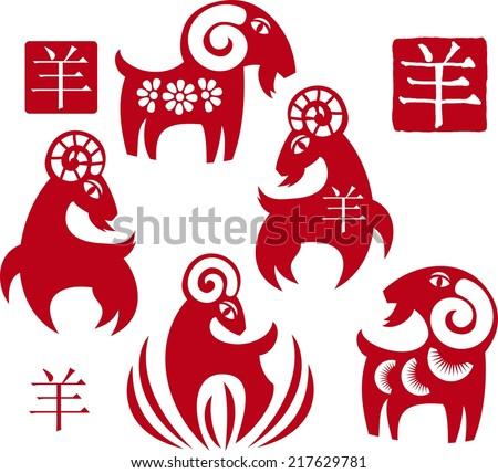 Chinese paper cut set of sheep isolated on white - Vector illustration of Chinese zodiac signs - stock vector