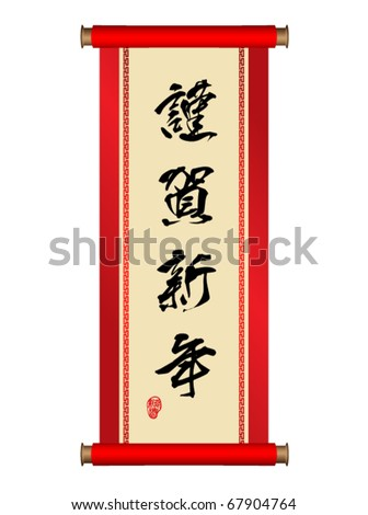 Chinese scroll for lunar new year - stock vector