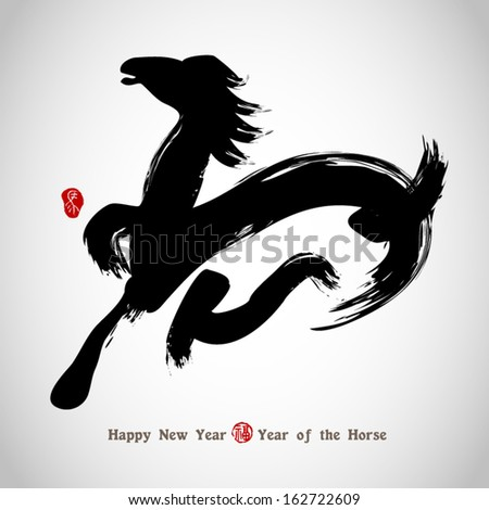 Chinese scroll with chinese calligraphy on it - Translation: Happy New Year - stock vector