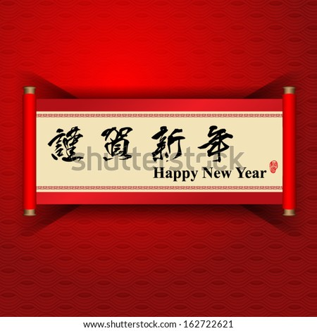 Chinese scroll with chinese calligraphy on it - Translation: Happy New Year
