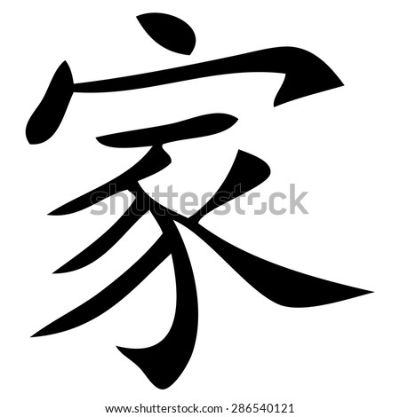 Chinese Symbol Family Stock Vector Royalty Free 286540121