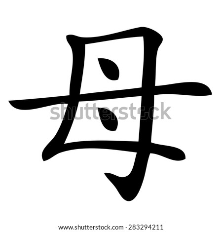 Chinese Symbol Mother Stock Vector 283294211 Shutterstock