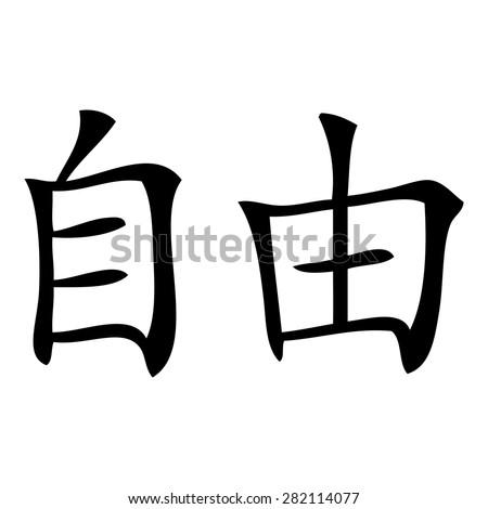 Chinese Symbol Freedom Stock Vector 2018 282114077 Shutterstock