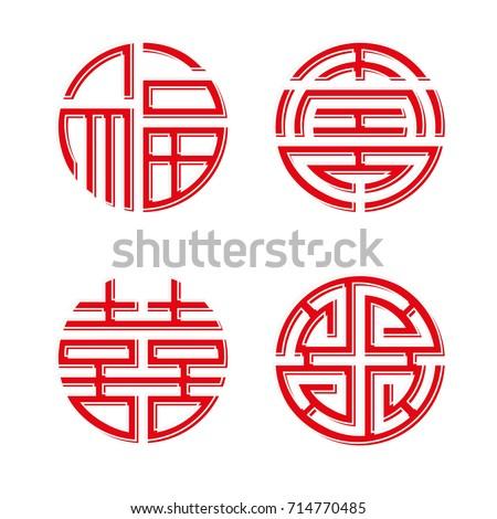 chinese symbols stock images royaltyfree images