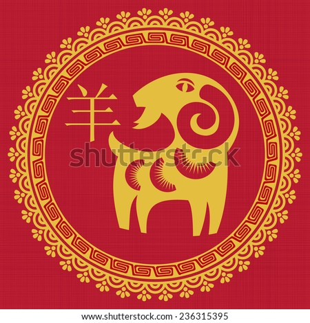 Chinese traditional sheep (goat) as a symbol of the year 2015 yellow on red - stock vector