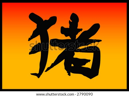 Chinese word or character for Pig for the Year of the Pig - stock vector