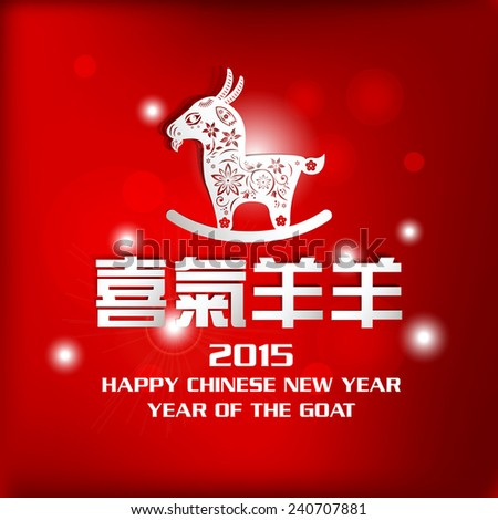Chinese year of Goat  / Goat year Chinese zodiac symbol / Chinese character for Translation:A festive with joy and happiness  - stock vector