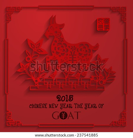 Chinese year of Goat made by traditional Chinese paper cut arts / Goat year Chinese zodiac symbol / stamps which on the attached image in wan shi ru yi Translation: Everything is going very smoothly. - stock vector