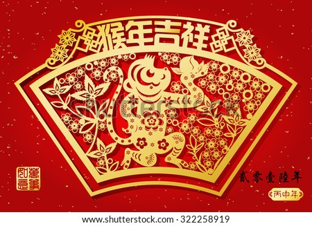 Chinese year of monkey made by Chinese paper cut arts / Chinese wording translation:Auspicious Year of the monkey / Red stamps : Everything is going   / Chinese wording :2016 year of the monkey - stock vector