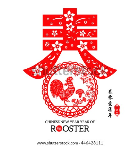 ... -chinese-paper-cut-arts-rooster-year-chinese-zodiac-446428111.jpg