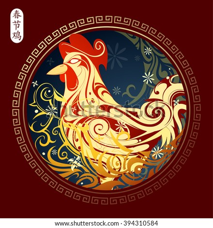 Chinese Zodiac Animal Sign Rooster Year Stock Vector 394310584 ...