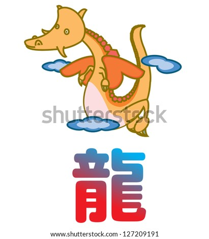 Chinese Zodiac Dragon - stock vector