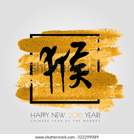 "Chinese zodiac. Happy new 2016 year of the red mokey .Black vector hieroglyph ""monkey"" on the gold stroke paint splash isolated on white background. Chinese Calligraphy. - stock vector"