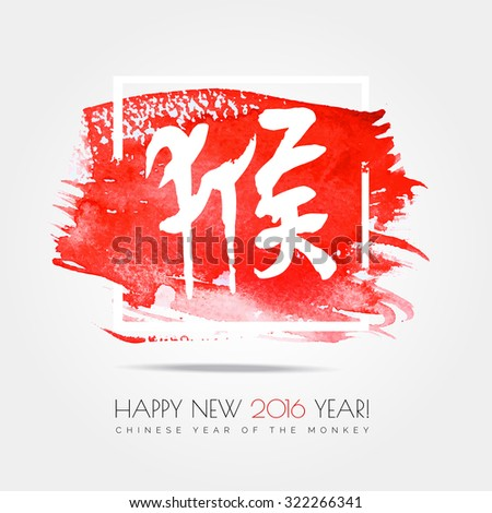 "Chinese zodiac. Happy new 2016 year of the red mokey . White vector hieroglyph ""monkey"" on red stroke paint splash isolated on white background. Chinese Calligraphy. - stock vector"
