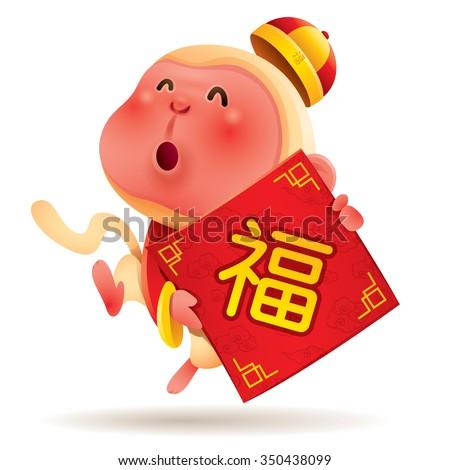 Chinese Zodiac - Monkey. Chinese New Year. Translation: Good fortune. - stock vector