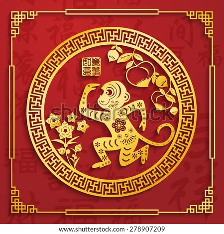 Chinese zodiac: monkey Chinese paper cut arts / stamps which on the attached image Translation: Everything is going very smoothly /  Chinese wording translation:2016 year of the monkey - stock vector