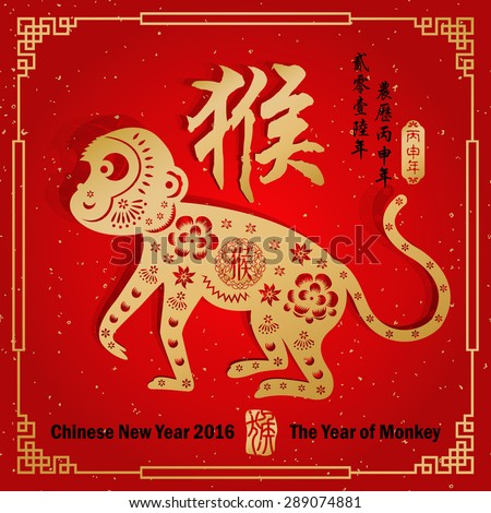 Chinese zodiac: monkey/ Chinese small text translation: 2016 year of the monkey, Large text translation: Monkey  - stock vector