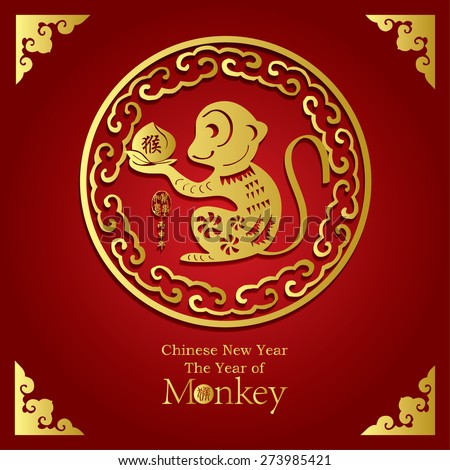 Chinese zodiac: monkey .Translation of small text: 2016 year of the monkey - stock vector